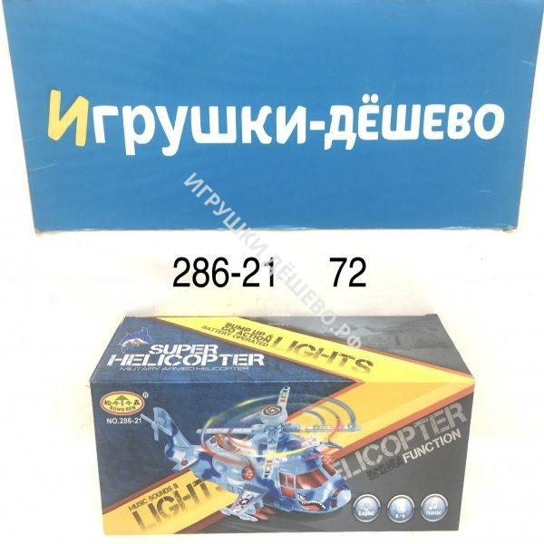 286-21 Вертолет на батарейках свет звук, 72 шт в кор. 286-21