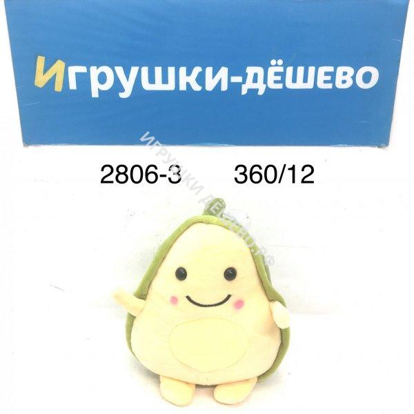 2806-3 Мягкая игрушка Авокадо 12 шт. в блоке,30 блоке. в кор. 2806-3
