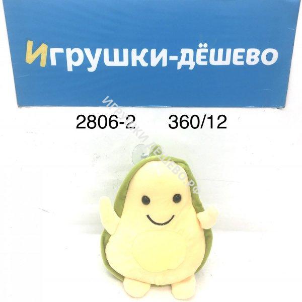 2806-2 Мягкая игрушка Авокадо 12 шт. в блоке, 30 блоке. в кор. 2806-2