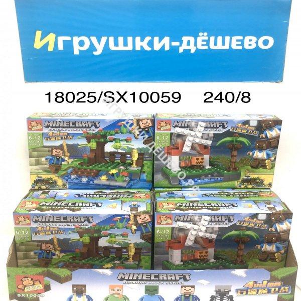 18025/SX10059 Конструктор Герои из кубиков 8 шт. в блоке,30 блоке. в кор. 18025/SX10059