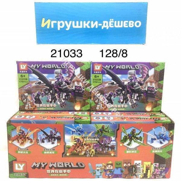 21033 Конструктор Герои из кубиков 8 шт. в блоке,16 блоке. в кор. 21033