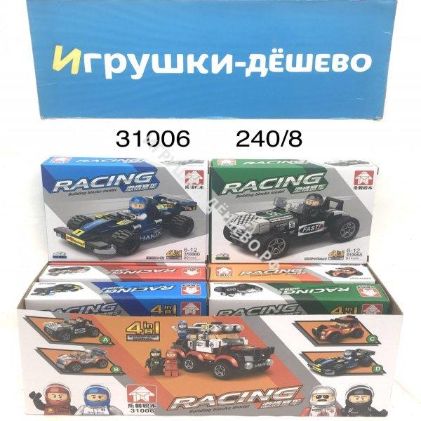 31006 Конструктор Racing 8 шт. в блоке,30 блоке. в кор. 31006