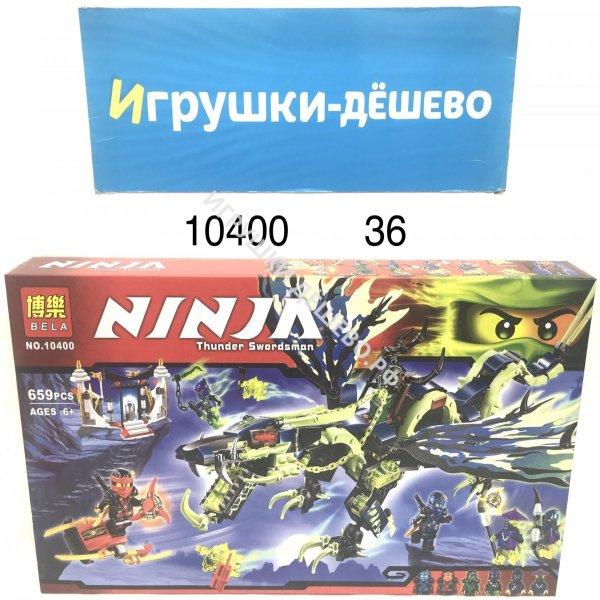 10400 Конструктор Ниндзя 659 дет., 36 шт. в кор. 10400