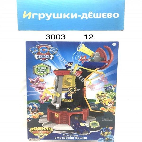 3003 Собачки Могучая смотровая башня (свет, звук), 12 шт. в кор. 3003