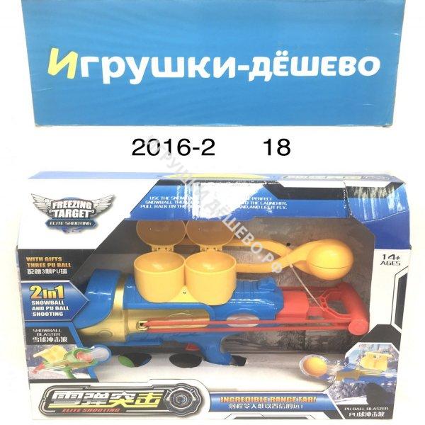 2016-2 Снежколёп и снежкобластер 2в1, 18 шт. в кор.  2016-2