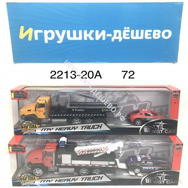 2213-20A Автовоз с машинкой, 72 шт. в кор. 2213-20A