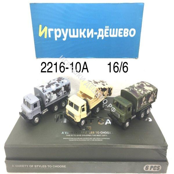 2216-10A Модельки Армия 6 шт. в блоке, 16 шт. в кор. 2216-10A