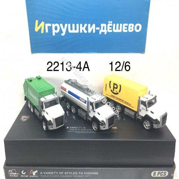 2213-4A Модельки Фура 6 шт. в блоке, 12 шт. в кор. 2213-4A