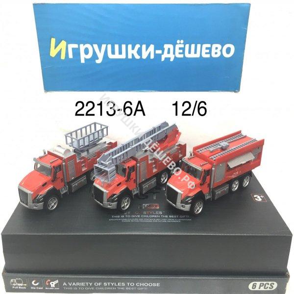 2213-6A Модельки Пожарная 6 шт. в блоке, 12 шт. в кор. 2213-6A