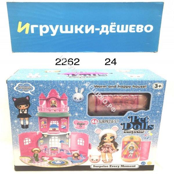 2262 Pet Dolls Замок с капсулой, 24 шт. в кор. 2262