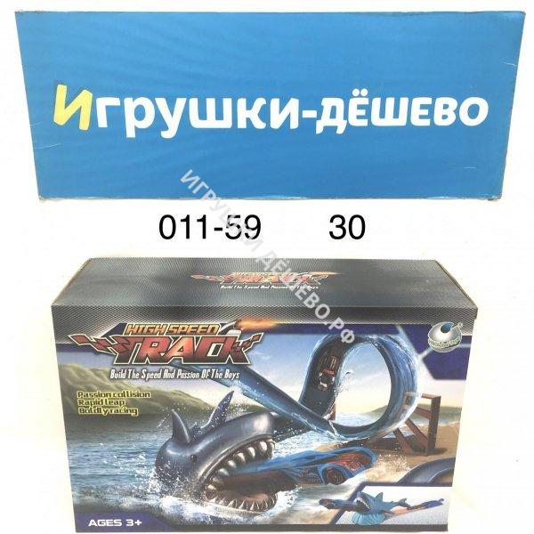 011-59 Автотрек Акула 30 шт в кор. 011-59
