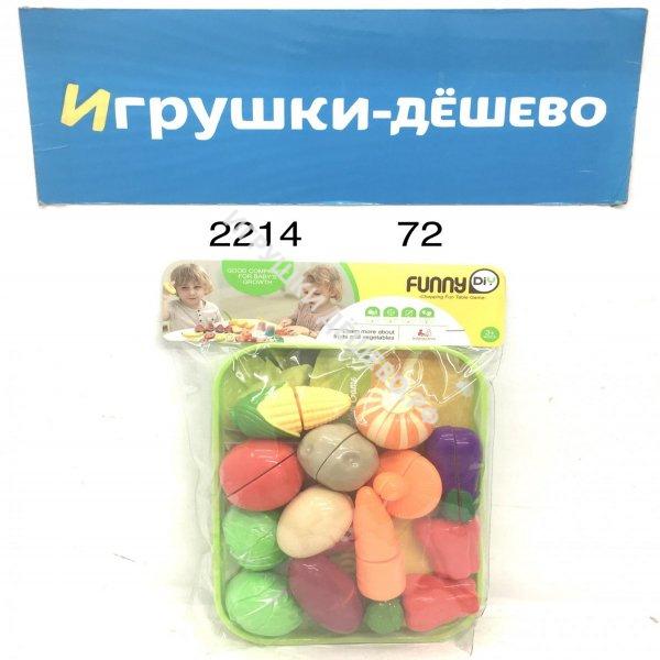 2214 Набор овощей Нарезка 72 шт в кор. 2214