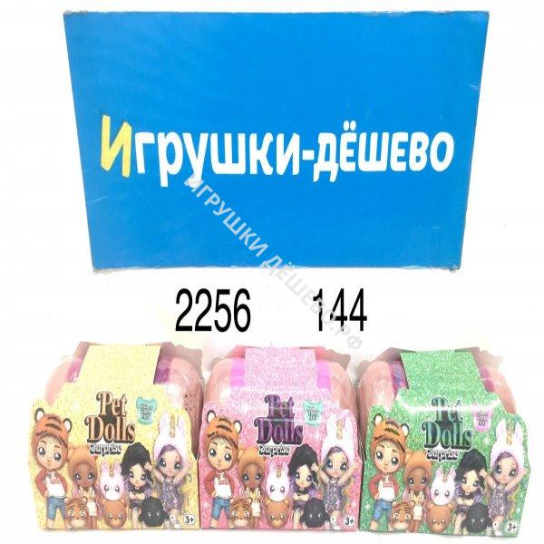 2256 Pet Dolls Капсула, 144 шт. в кор. 2256