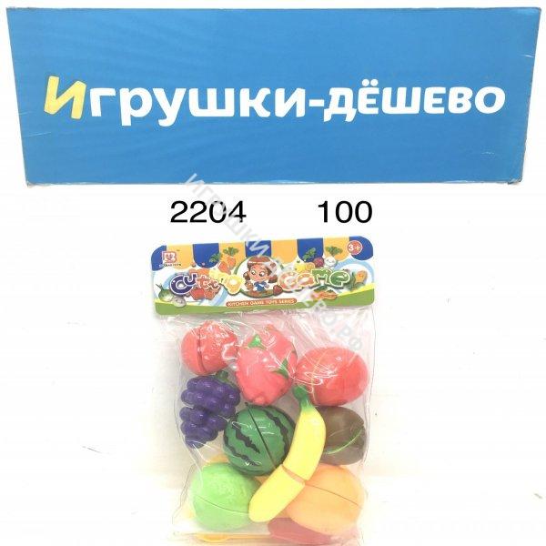 2204 Набор фруктов Нарезка 100 шт в кор. 2204