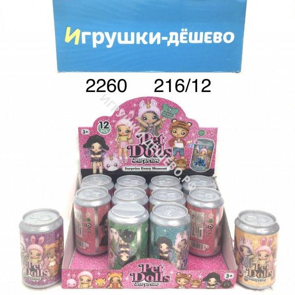 2260 Pet Dolls баночка 12 шт в блоке,18 блоке в кор. 2260