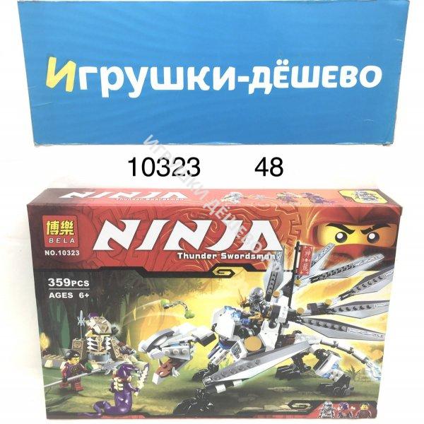 10323 Конструктор Ниндзя 359 дет, 48 шт в кор. 10323