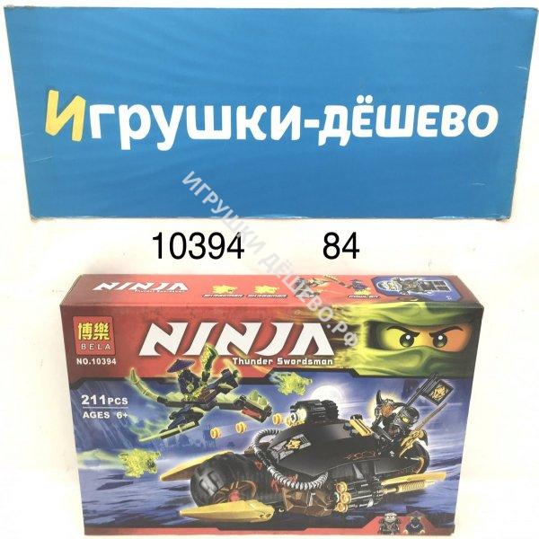 10394 Конструктор Ниндзя 211 дет. 84 шт в кор. 10394