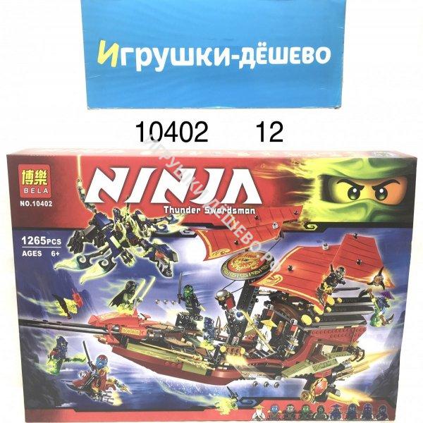 10402 Конструктор Ниндзя 1265 дет. 12 шт в кор. 10402