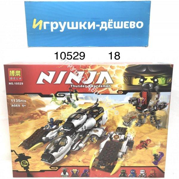 10529 Конструктор Ниндзя 1135 дет. 18 шт в кор. 10529