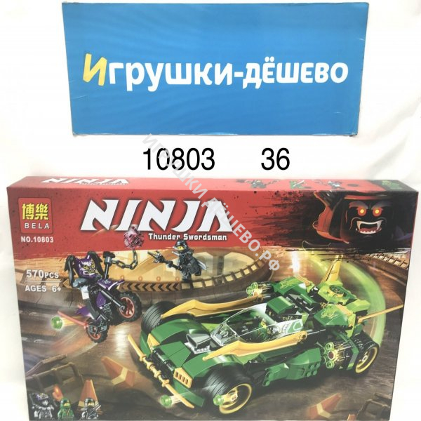 10325 Конструктор Ниндзя 755 дет. 30 шт в кор. 10325