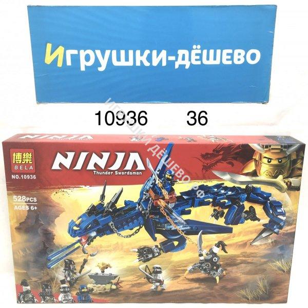 10803 Конструктор Ниндзя 570 дет. 36 шт в кор. 10803