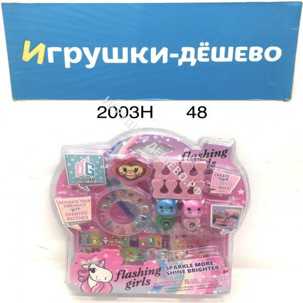 2003H Маникюрный набор, 48 шт. в кор. 2003H