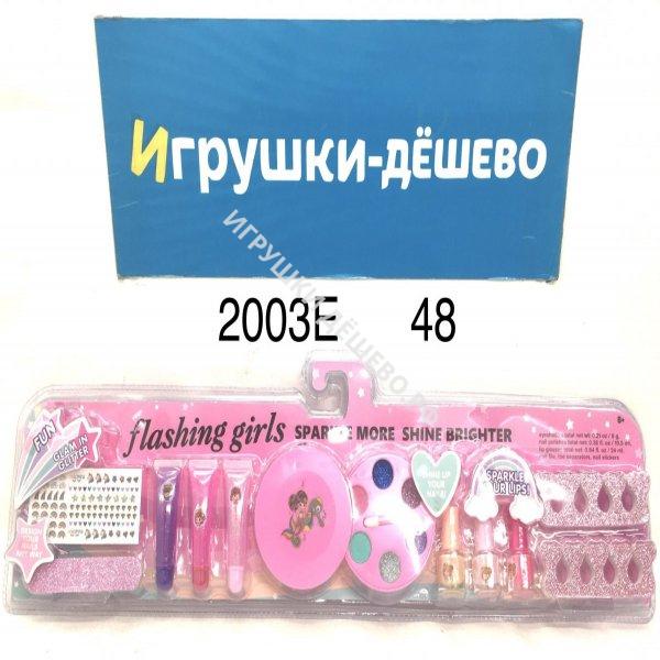 2003E Маникюрный набор, 48 шт. в кор. 2003E