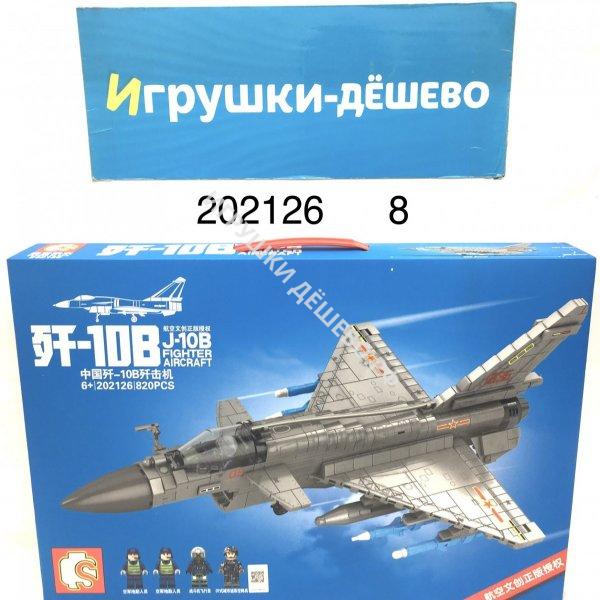 202126 Конструктор Самолёт 820 дет., 8 шт. в кор. 202126