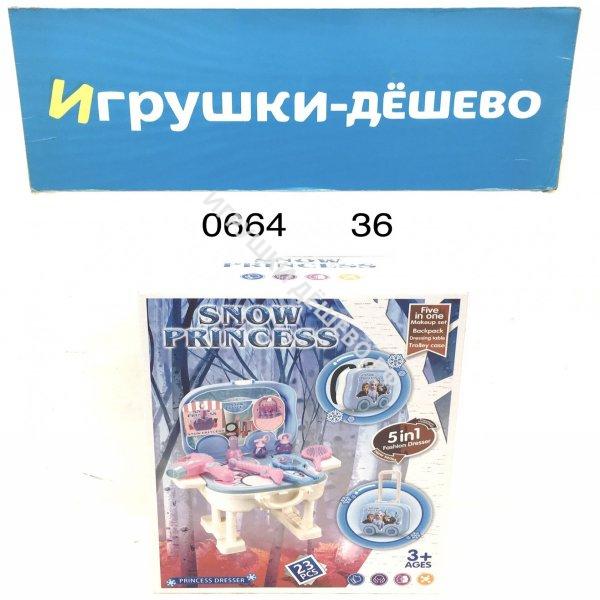 0664 Парикмахерский набор в чемодане Холод, 36 шт. в кор. 0664