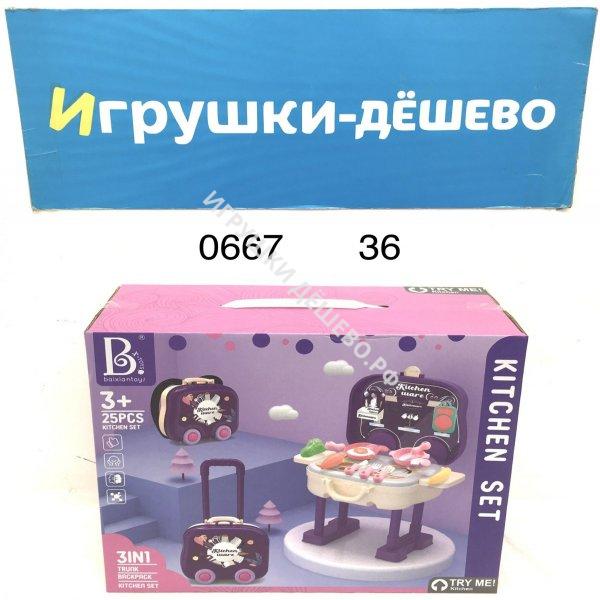 0667 Кухонный набор в чемодане, 36 шт. в кор. 0667