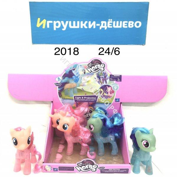 2018 Поняшки 6 шт. в блоке, 24 шт. в кор. 2018