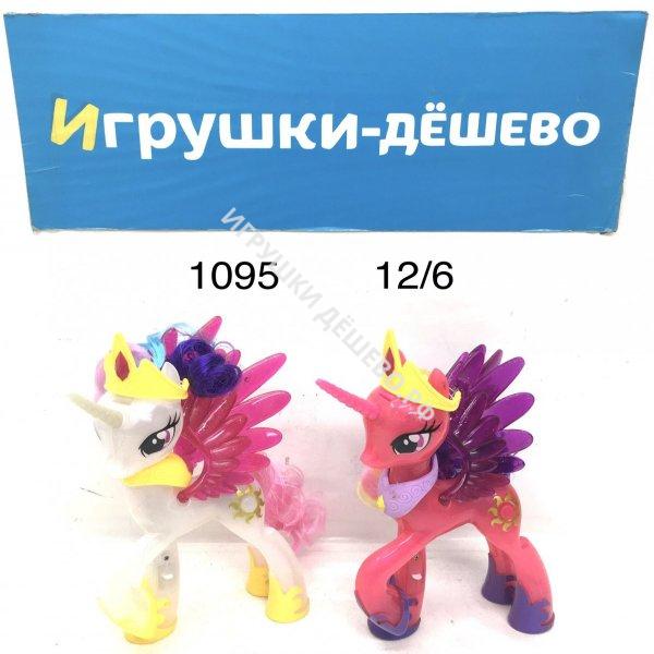 1095 Пони (свет, муз.) 6 шт. в блоке, 12 шт. в кор.  1095