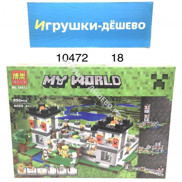 10472 Конструктор Герои из кубиков 990 дет., 18 шт. в кор. 10472