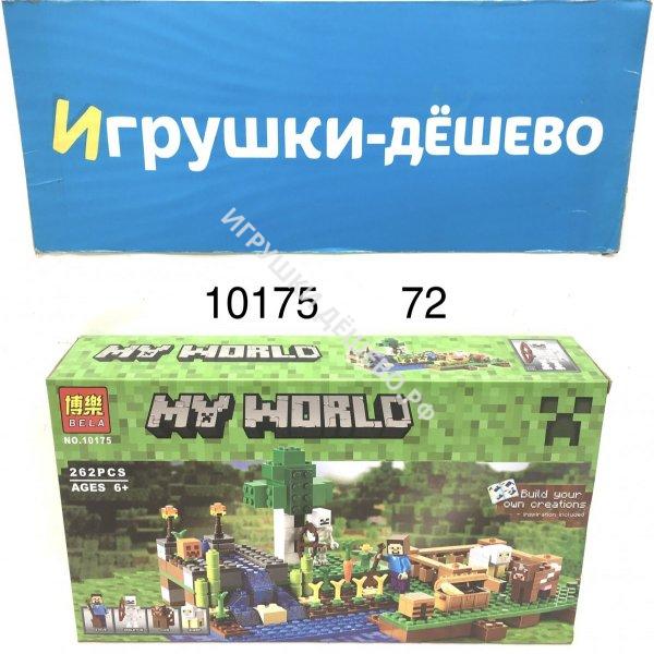 10175 Конструктор Герои из кубиков 262 дет., 72 шт. в кор.  10175