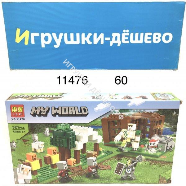 11476 Конструктор Герои из кубиков 321 дет., 60 шт. в кор. 11476
