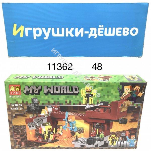 11362 Конструктор Герои из кубиков 378 дет., 48 шт. в кор. 11362