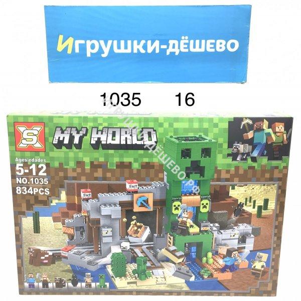 1035 Конструктор Герои из кубиков 834 дет., 16 шт. в кор. 1035