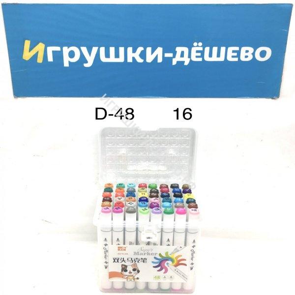 D-48 Фломастеры в футляре 48 цветов, 16 шт. в кор. D-48