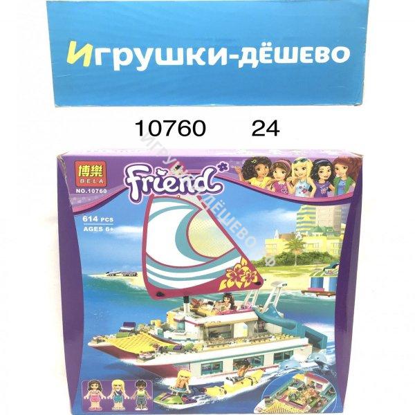 10760 Конструктор Друзья 614 дет. 24 шт в кор. 10760