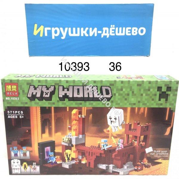 10393 Конструктор Герои из кубиков 571 дет., 36 шт. в кор. 10393