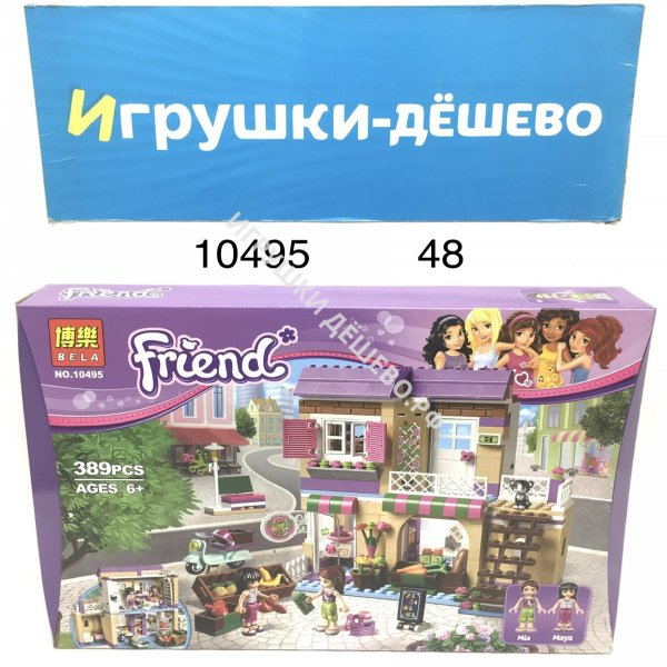 10495 Конструктор  для девочек Друзья 389 дет. 48 шт в кор. 10495