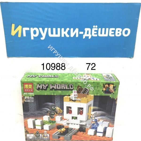 10988 Конструктор Герои из кубиков 210 дет. 72 шт в кор. 10988
