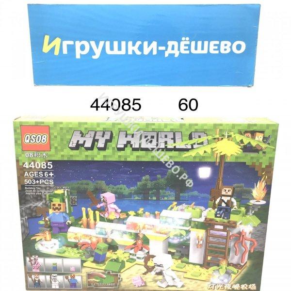 44085 Конструктор Герои из кубиков 503 дет., 60 шт. в кор. 44085