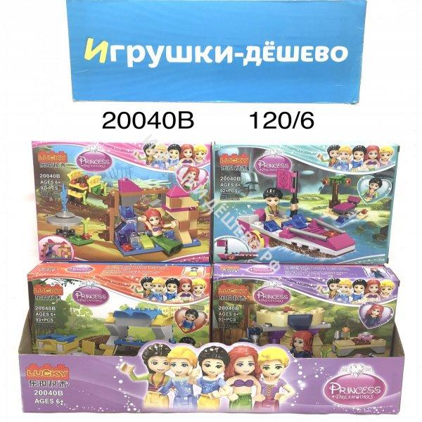 20040B Конструктор для девочек Принцессы 6 шт в блоке,20 блоке в кор. 20040B