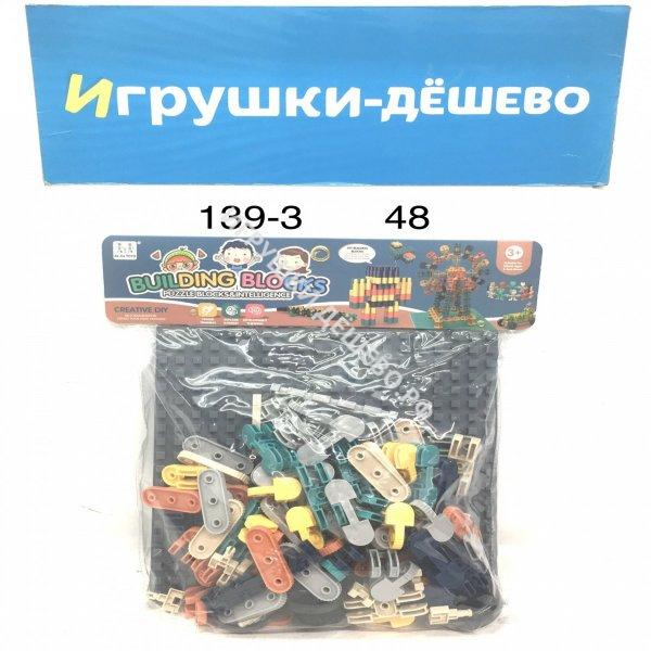 139-3 Конструктор для малышей парк развлечений, 48 шт в кор. 139-3