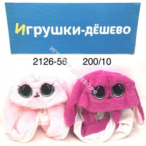 2126-56 Шапка Зайка 10 шт. в блоке, 200 шт. в кор. 2126-56