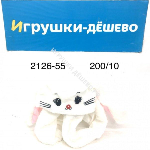 2126-55 Шапочка Зайка 10 шт. в блоке, 200 шт. в кор. 2126-55