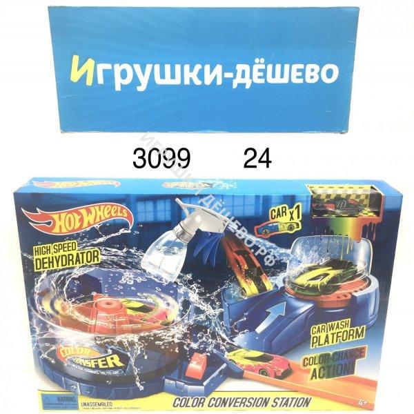 3099 Автотрек Хот Вилс (меняет цвет) 24 шт в кор. 3099