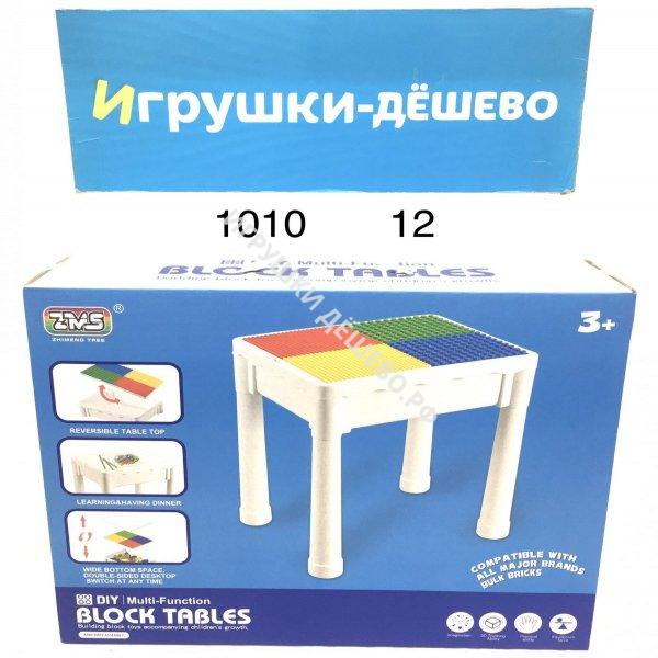 1010 Стол для игры в конструктор 12 шт в кор. 1010