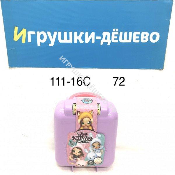 111-16C Кукла Na Na Na в чемодане, 72 шт. в кор. 111-16C